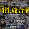 お客様出演情報【新版 国性爺合戦】名塚佳織様